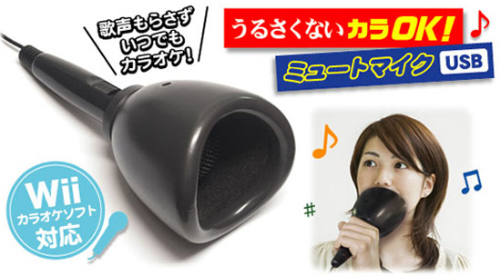 Mute Mic For the Wii Helps Muffle Sounds While You Sing Karaoke at Home