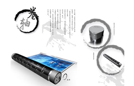 Chinese Scrolls Inspire Cell Phone Design