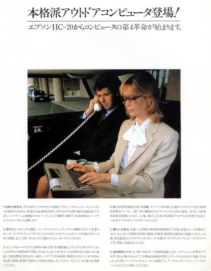 Vintage Geek: Hand Held Computer (1982)