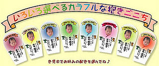 Japanese Rice Sack Babies