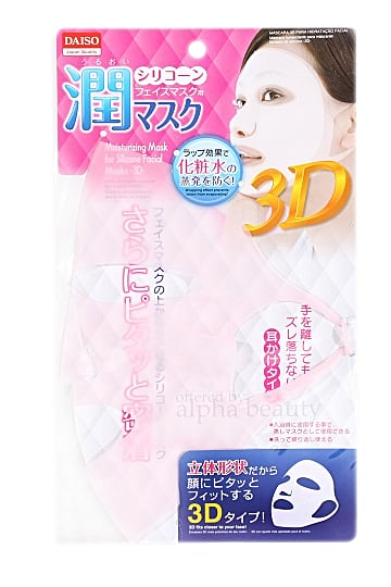 Silicon Sheet Mask Cover