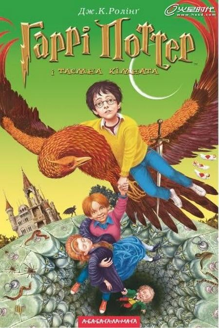 harry potter and the chamber of secrets ukraine harry potter  harry potter and the chamber of secrets ukraine