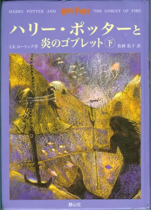 Harry Potter and the Goblet of Fire, Japan