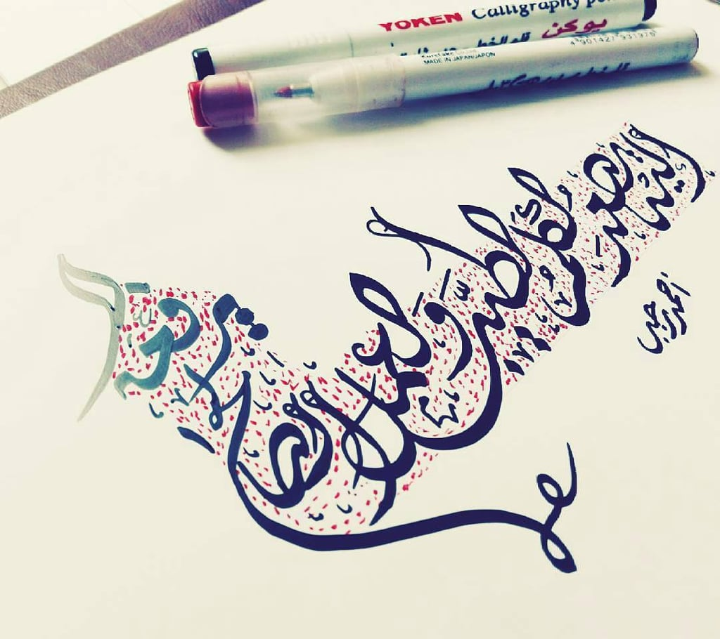 Most beautiful arabic calligraphy popsugar middle east love Rules of arabic calligraphy