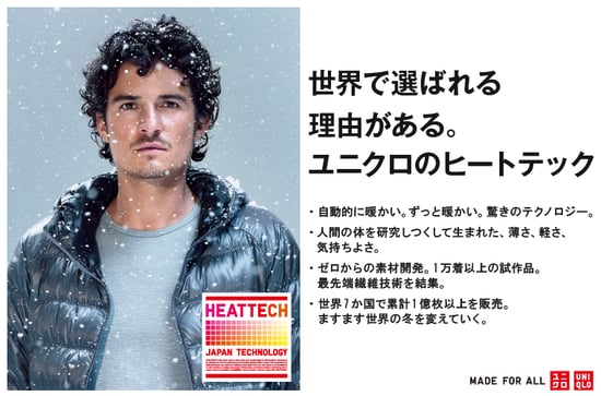 Photos of Orlando Bloom for Uniqlo Autumn Winter 2010