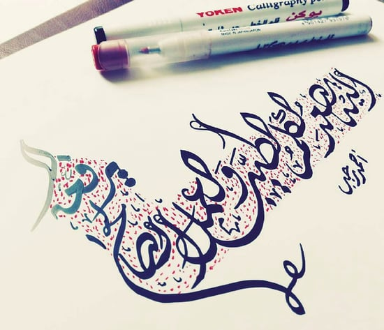 Most Beautiful Arabic Calligraphy