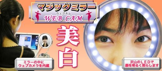 One Way Web Cam For All You Glamour Girls