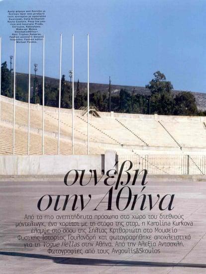 Karolina Kurkova does Vogue Greece-june 06