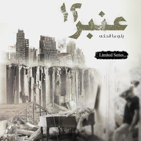 عنبر 12 مسلسل يروي قصص المتضررين من انفجار بيروت 2020