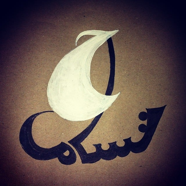 Beautiful Arabic Tattoos