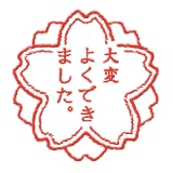 """We think: Something pretty that adds a bit of flair to any boring text message [ie, we hadn't really thought about it].  What it actually is: It's actually the symbol for famous Japanese flower, the cherry blossom. The Japanese text inside means something along the lines of """"Well done"""" and this is a commonly-used stamp in schools."""