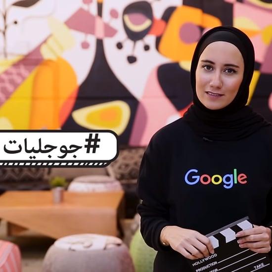 جوجل تشرح كيفية حماية أنفسنا وأطفالنا وتصفح الانترنت بأمان