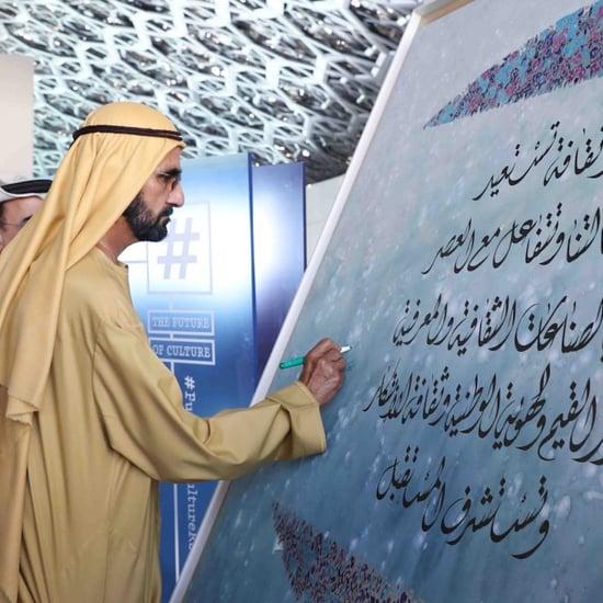 إطلاق صندوق التنمية الثقافية في الإمارات العربيّة المتّحدة 2