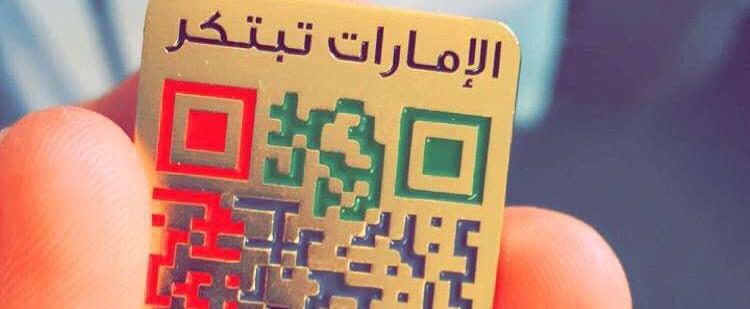 الإمارات تطلق حدث شهر الإمارات للابتكار 2020 في شهر فبراير