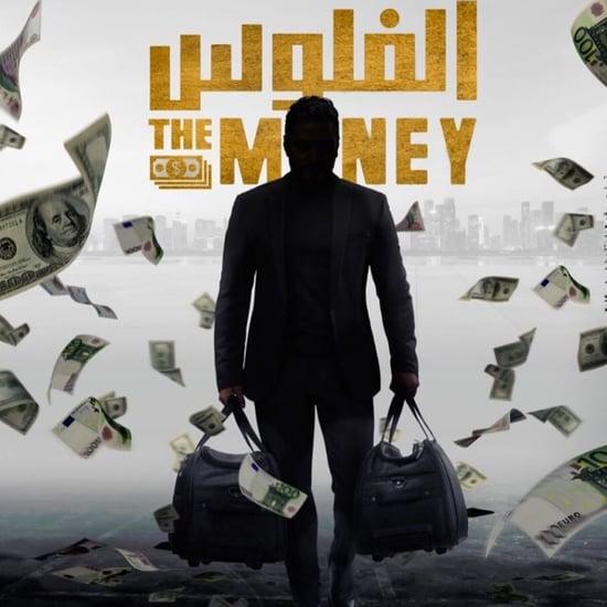 تامر حسني يطلق البرومو الثاني لفيلم الفلوس 2019