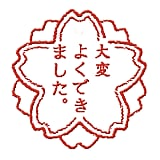 "We think: Something pretty that adds a bit of flair to any boring text message [ie, we hadn't really thought about it].  What it actually is: It's actually the symbol for famous Japanese flower, the cherry blossom. The Japanese text inside means something along the lines of ""Well done"" and this is a commonly-used stamp in schools."