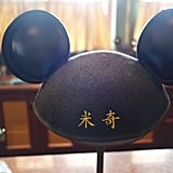 Don't miss the ultimate souvenir: Chinese Mickey ears.