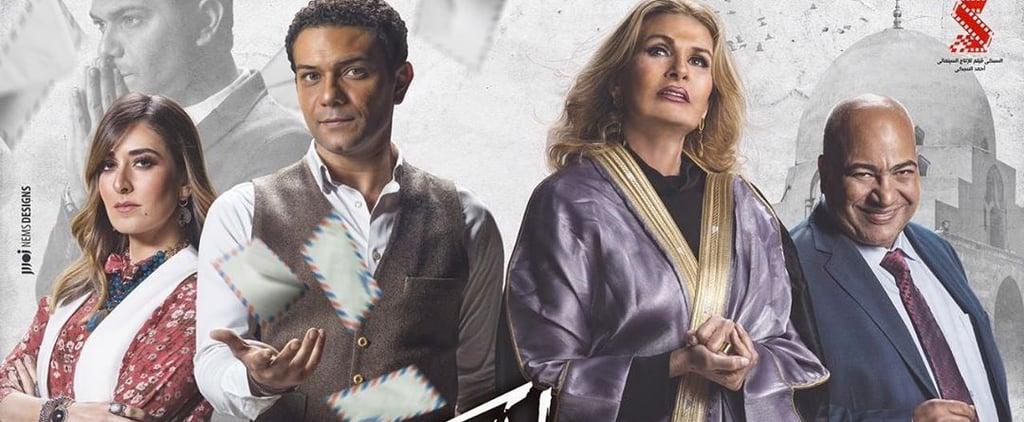 فيلم صاحب المقام يعرض على منصة شاهد VIP في 30 يوليو 2020