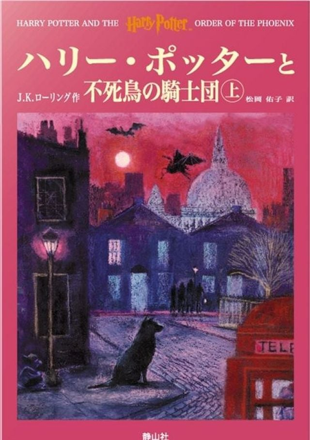 Harry Potter and the Order of the Phoenix, Japan