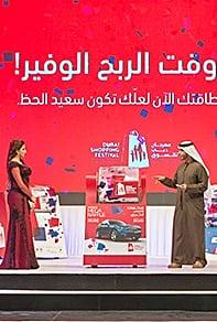 دبي تعلن عن برنامج السحوبات الكبرى في مهرجان دبي للتسوق 2020