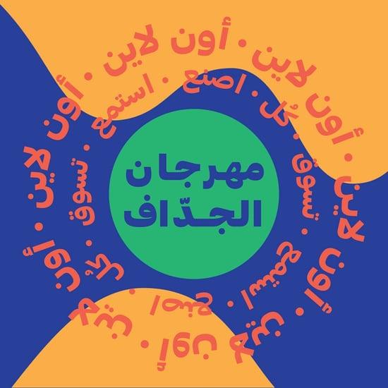 مركز جميل للفنون يطلق منصة الجدّاف الإبداعية في الإمارات