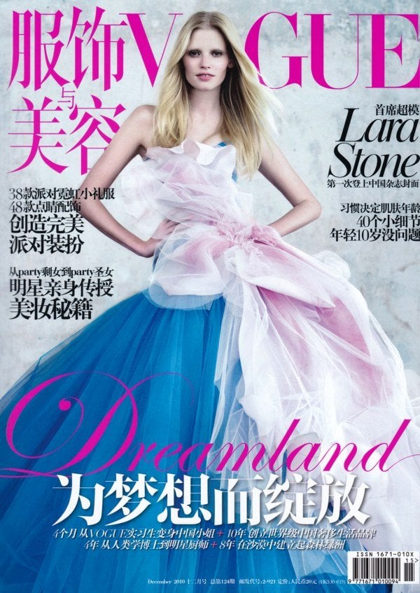 Lara is in dreamland for Vogue China.