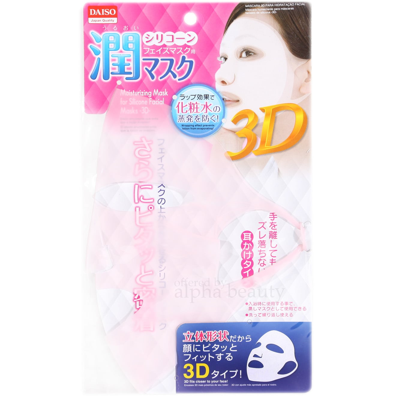 I Got My New Favorite Skincare Item in Japan, but It s Available on Amazon For $6