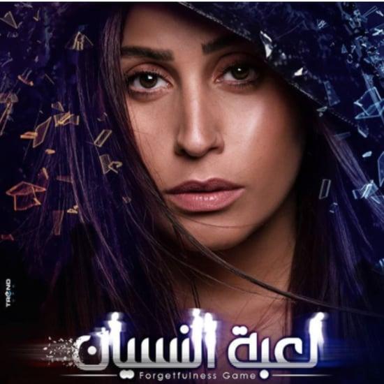 مسلسلات مميزة لمشاهدتها خلال شهر رمضان 2020